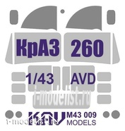 M43 009 KAV 1/43 Окрасочная маска на остекление КрАЗ-260 (AVD)
