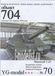 YG70 YG Model 1/25 Опытная САУ Объект 704 обр. 1945 года