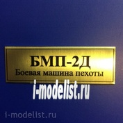 T28 Plate plate Plate for BMP-2D 60x20 mm, color gold