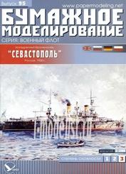 БМ7 Бумажное моделирование 1/200 Севастополь