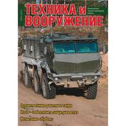 T9-2021 Техинформ Журнал