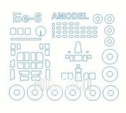 14459 KV Models 1/144 Маска для Бе-6 (все модификации) + маски на диски и колеса