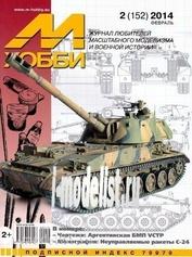 2-2014 Цейхгауз Журнал