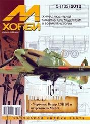 5-2012 Zeughaus Magazine