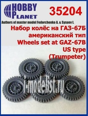 35204 Hobby-Planet 1/35 Набор колес на -67Б (американский тип)