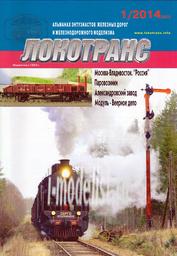 1-2014 Журнал