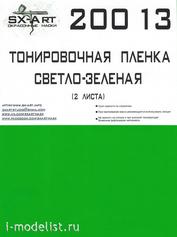 20013 SX-Art tinting film light green 148x200 (2 sheets)