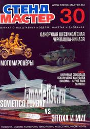 10030 Журнал