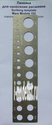 102 Different Scales Линейка для нанесения расшивки(круги)