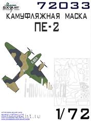 72033 SX-Art Камуфляжная маска Пе-2 (Звезда)