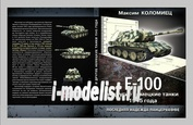 E100 World of Tanks М. Коломиец.