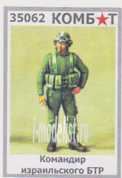 35062 Комбат 1/35 Командир израильского БТР