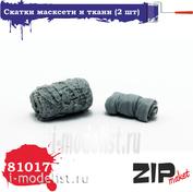 81017 ZIPMaket Скатки масксети и ткани (2 шт)