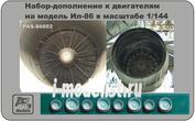 86002 PasModels 1/144 Набор-дополнение к двигателям на модель Ил-86 (смола)