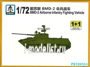 PS720159 S-Model 1/72 BMD-2 Airborne