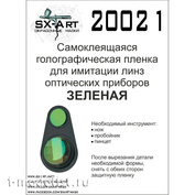 20021 SX-Art Голографическая плёнка для имитации линз оптических приборов (зелёная)
