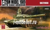 UA72066 Modelcollect 1/72 T-72BM Model 1989 with Cage Armour