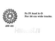 AW-03 Friulmodel 1/35 Металлические колеса  Pz IV A-D