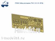 f72060 SG Modelling 1/72 photo Etching detailing Set PNS-110-131