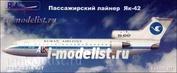 144RA01 RusAir 1/144 Пассажирский лайнер Як-42 (смола)