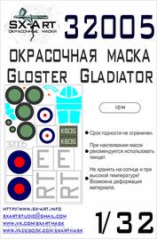 32005 SX-Art 1/32 Окрасочная маска для Gloster Gladiator (ICM)