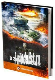 074089 World of tanks Книга
