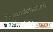 72037 Акан Сша 42 / Ana 612 Средне-зелёный (Medium green) Назначение: авиация Сша. Применение: Ii Ww - 1950е годы - волнистые кромки крыльев или верх самолётов
