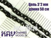 Chain002 KAV models Цепь 3*2 мм (50 cм)