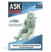 ASK72004 All Scale Kits (ASK) 1/72 Пилот ВКС России (летняя форма) расширенный набор