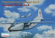 14496 Восточный экспресс 1/144 Транспортный самолет Ан-8 ВВС