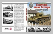 STG World of Tanks Книга В.Дюнов