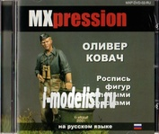 MXP-DVD-02-RU Mxpression Оливер Ковач