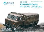 QD35002 Quinta Studio 1/35 3D Декаль интерьера кабины для семейства Г-66 (для любых моделей)