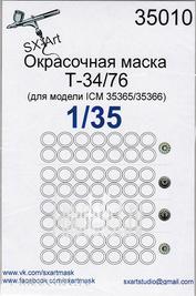 35010 SX-Art 1/35 Окрасочная маска Т34/76 (для модели ICM 35365/35366)