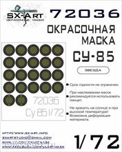 72036 SX-Art 1/72 Набор окрасочных масок для Су-85 (Звезда)
