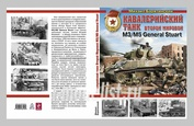 1016 World of Tanks Книга М. Барятинский