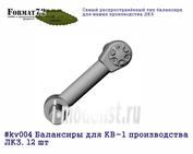 kv004 Format72 1/72 Balancers for KV-1 produced by LKZ. 12 PCs