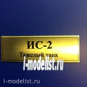 Т09 Plate Plate for is-2 60h20 mm, color gold