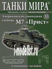 WOT35 Журнал