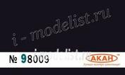 98009 Акан Синий, тонировочный пигмент