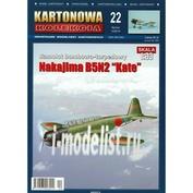 KK22 KARTONOWA KOLEKCJA 1/33 Nakajima B5N2 Kate
