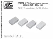 F72052 SG Modelling 1/72 Набор дополнений к модели Снарядные ящики 152мм ИСУ-152, 4 шт.