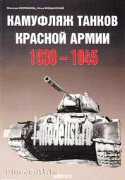 Цейхгауз Камуфляж танков Красной армии. 1930-1945. Коломиец М.