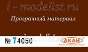 74050 Акан