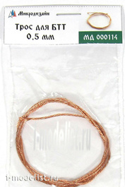 000114 Microdesign Cable for BTT 0.5 mm