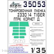 35053 SX-Art 1/35 Тонировочная плёнка Г@З