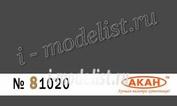 81020 Акан Ral: 9021 Смоляной чёрный (Teerschwarz)