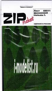 69511 ZIPMaket Лист финиковой пальмы L