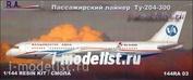 144RA03 RusAir 1/144 Пассажирский лайнер Т-у-204-300 (смола)