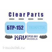 CP35 001 KAV models 1/35 Остекление для БТР-152 (Trumpeter)